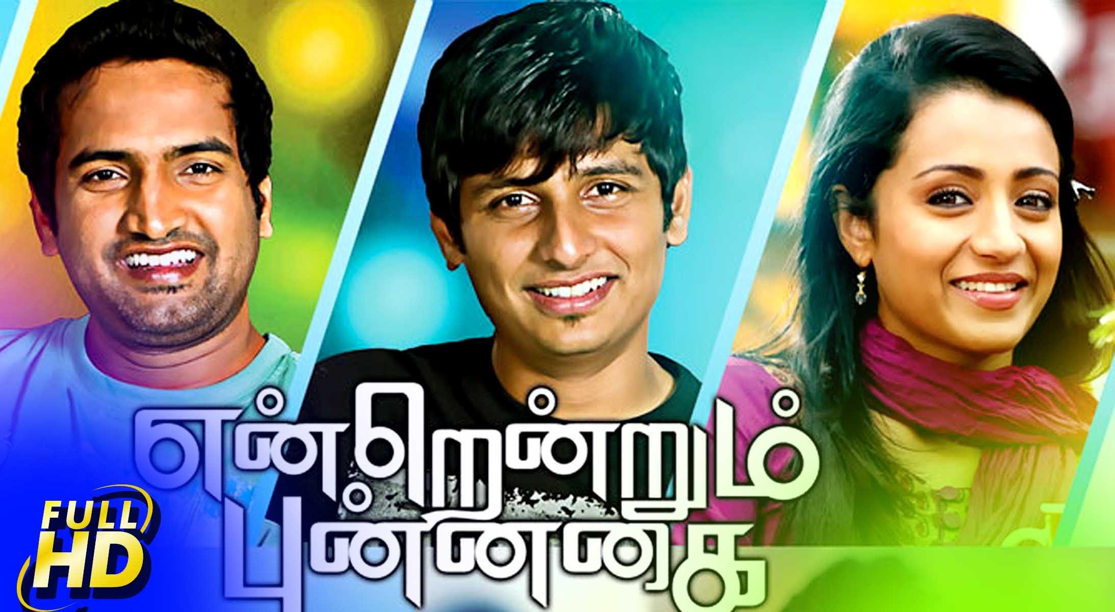 Endrendrum Punnagai 2013 Full Hd Exclusive Movie| Jeeva, Trisha, Vinay, Santhanam| Tamil Movies 2013