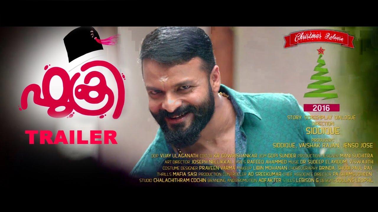 Fukri Official Trailer is Out | Jayasurya, Prayaga Martin, Siddique