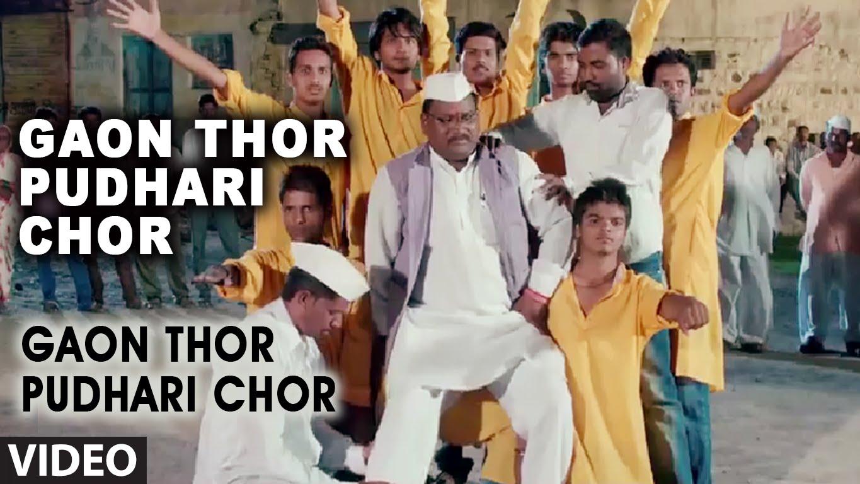 Gaon Thor Pudhari Chor | Gaon Thor Pudhari Chor | Digambar Naik,Siya Patil (Marathi Film 2014)