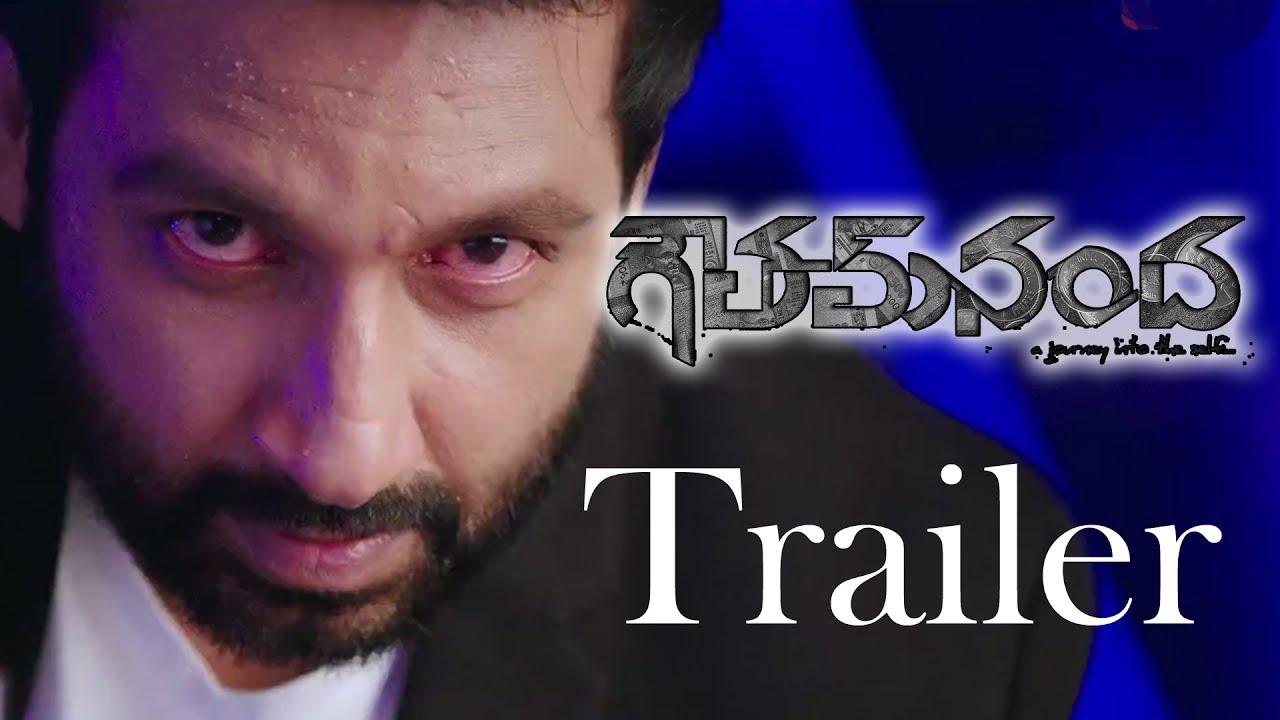 Goutham Nanda Telugu Movie Trailer | Gopichand | Hansika | Catherine Tresa | YOYO Cine Talkies