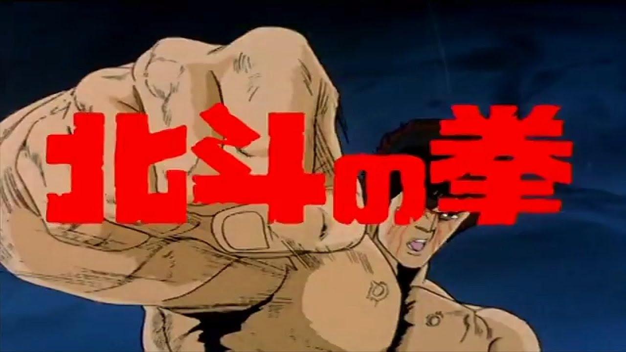 Hokuto no Ken, (1986) Japanese Animated Film Trailer, HD