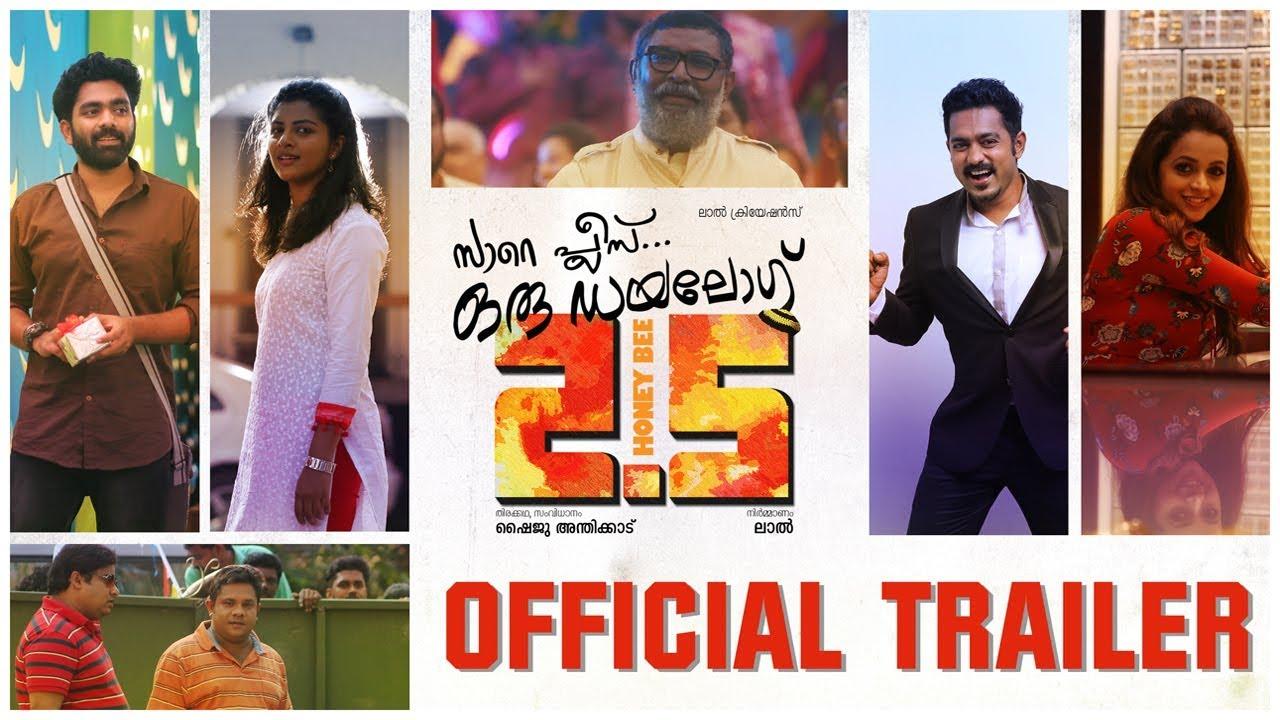 Honey Bee 2.5 Official Trailer | Askar Ali & Lijo Mol Jose | Shyju Anthikad | Asif Ali | Lal