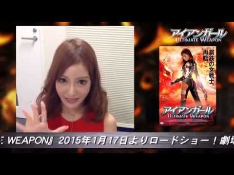 "HOT'&SEXY""IRON GIRL  ULTIMATE WEAPON 2015 [Trailer]"