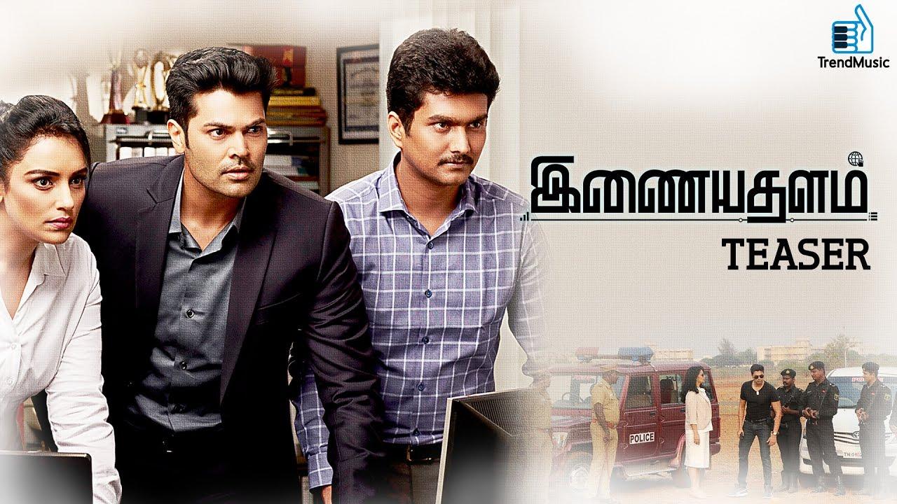 Inayathalam Official Teaser   Ganesh Venkatram, Shwetha Menon   Trend Music