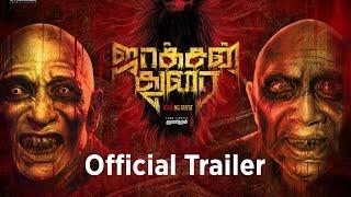 Jackson Durai - Official Trailer | Sathyaraj, Sibiraj | Siddharth Vipin | Dharani Dharan
