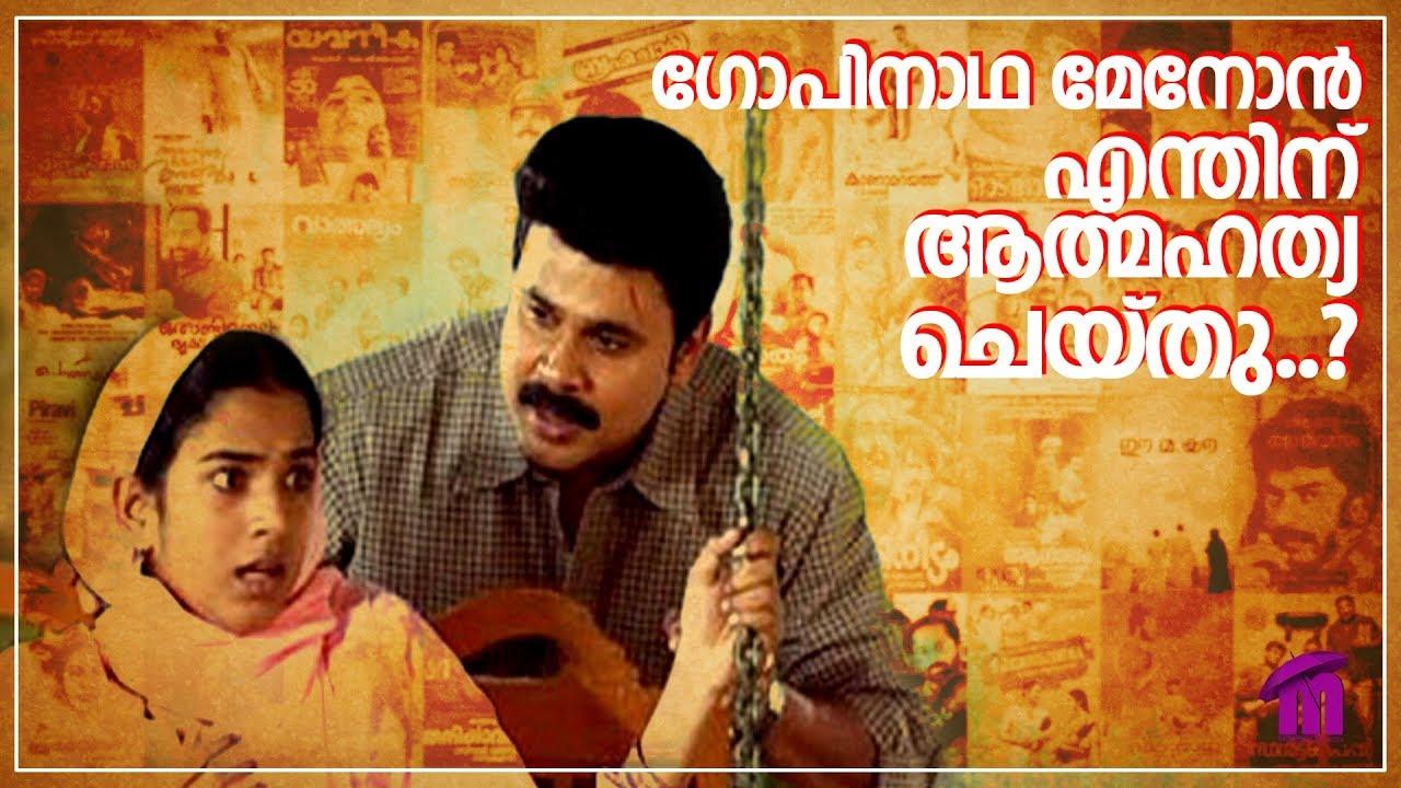 Kadhavaseshan Malayalam Movie | Cinephilia | Sudhish Payyanur | Monsoon Media