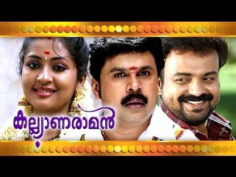 Kalyanaraman | Official | Trailer | Mr ponjikkara | Raman kutty | Pyaary