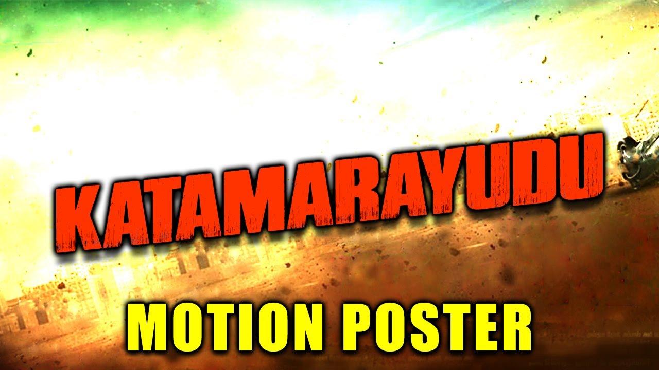 Katamarayudu (2017) Official Motion Poster   Pawan Kalyan, Shruti Haasan