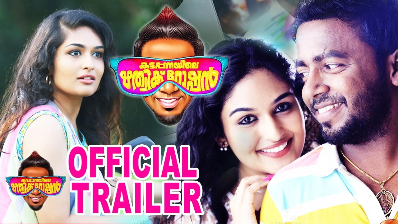 Kattappanayile Rithwik Roshan Official Trailer #  Vishnu Unnikrishnan | Nadirshah | Dileep