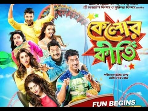 "Kelor Kirti Indian Bangla Full Movie ""কেলোর কীর্তি"" 