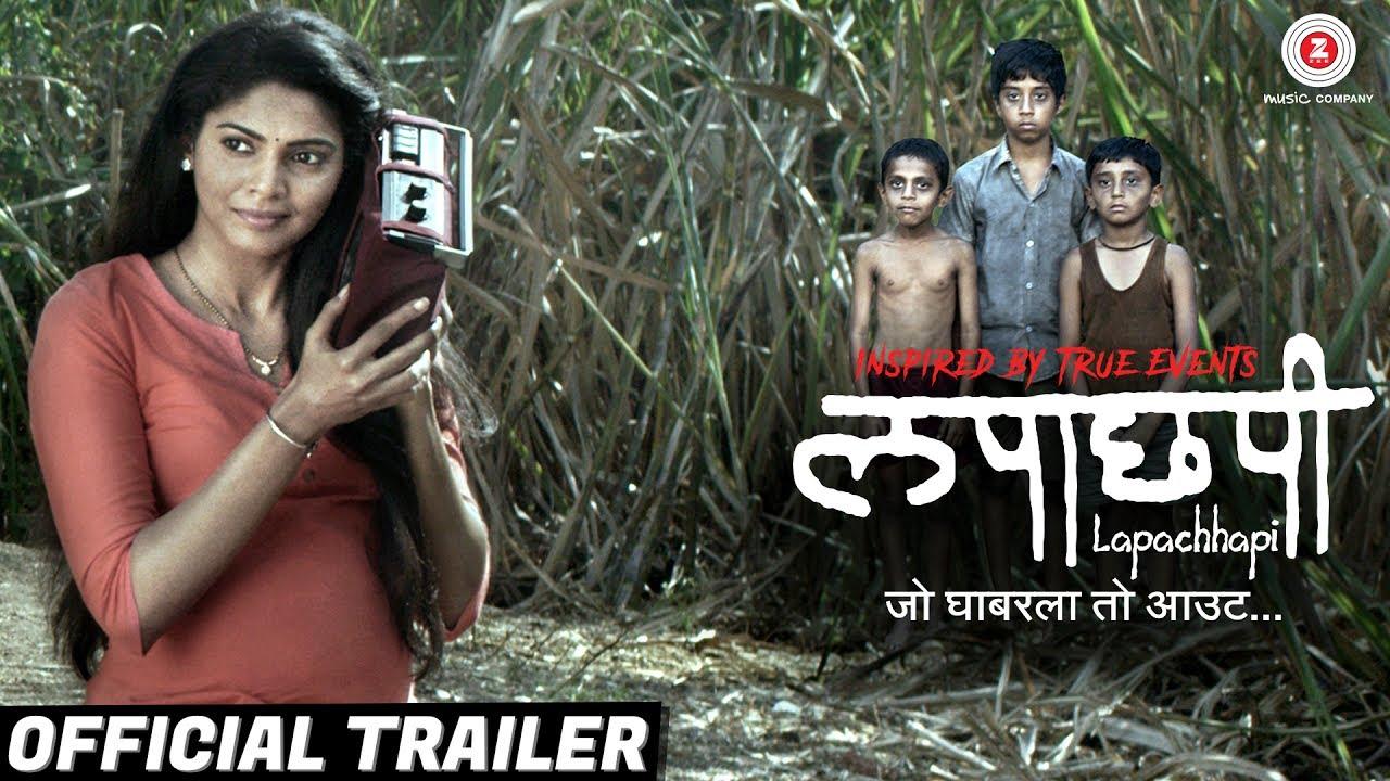 Lapachhapi | Official Trailer | Pooja Sawant, Vikram Gaikwad, Usha Naik & Anil Gawas