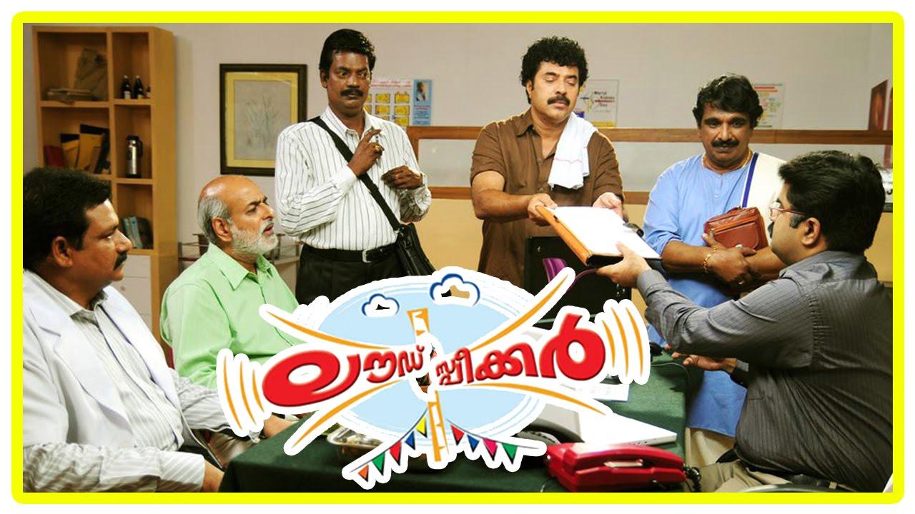 Loud Speaker Malayalam Movie | Malayalam Movie | Mammootty | Comes to New Flat