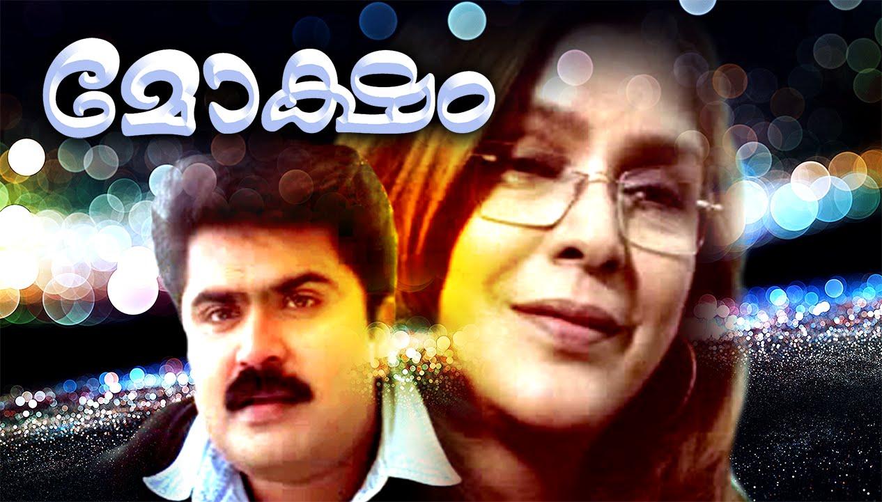 Malayalam Full Movie 2016 New Releases || Moksham || Malayalam Classic Full Movie Ft.Anoop Menon