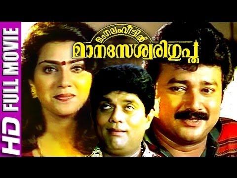 Mangalam Veettil Manaseswari Gupta Malayalam Full Movie | Jayaram | Malayalam Movies Online