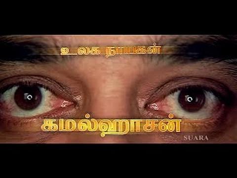Manmadhan Ambu Tamil Movie