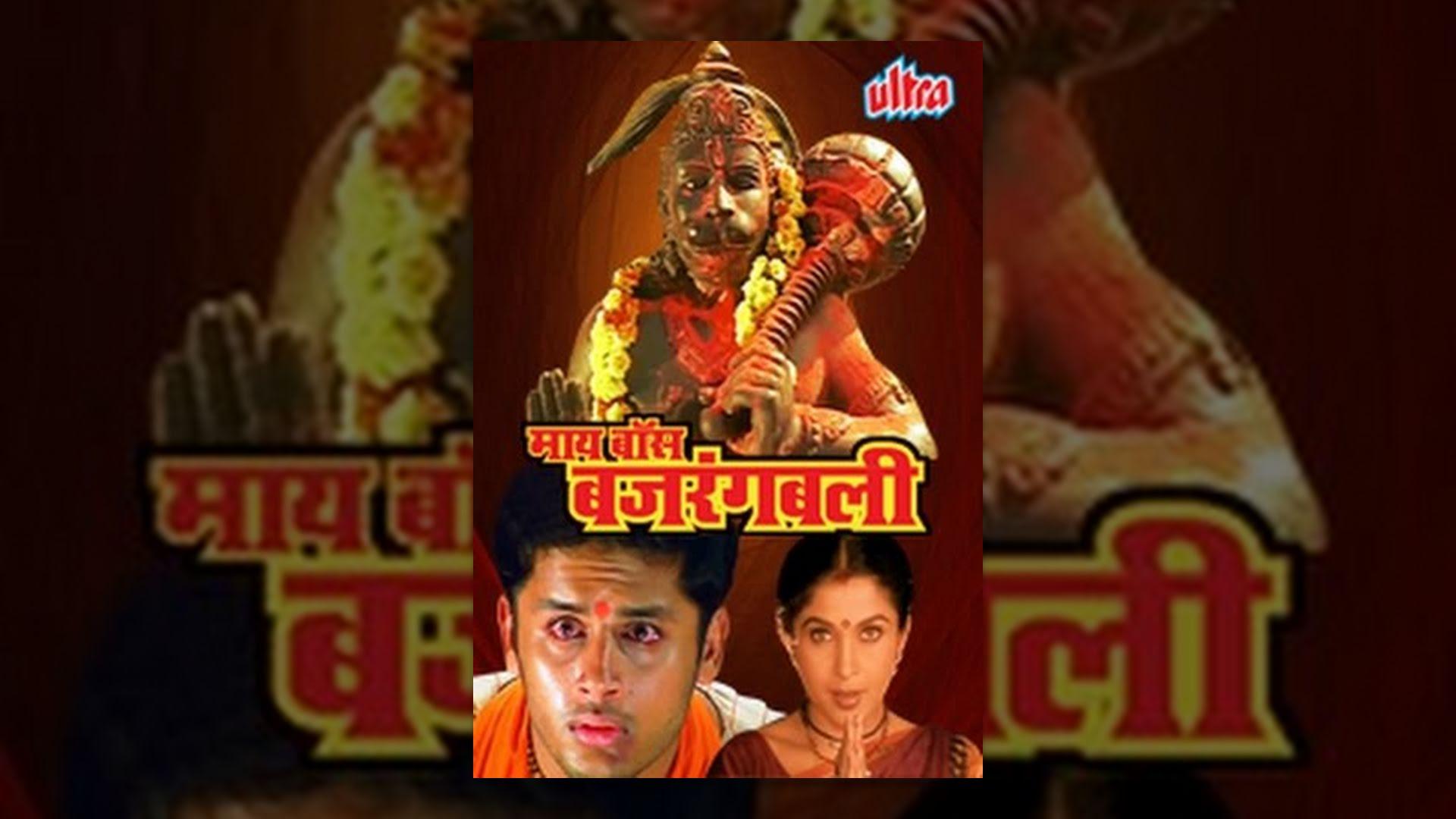 My Boss Bajrangbali | Full Movie | Sri Anjaneyam | Nitin | Charmi Kaur | Hindi Dubbed Movie