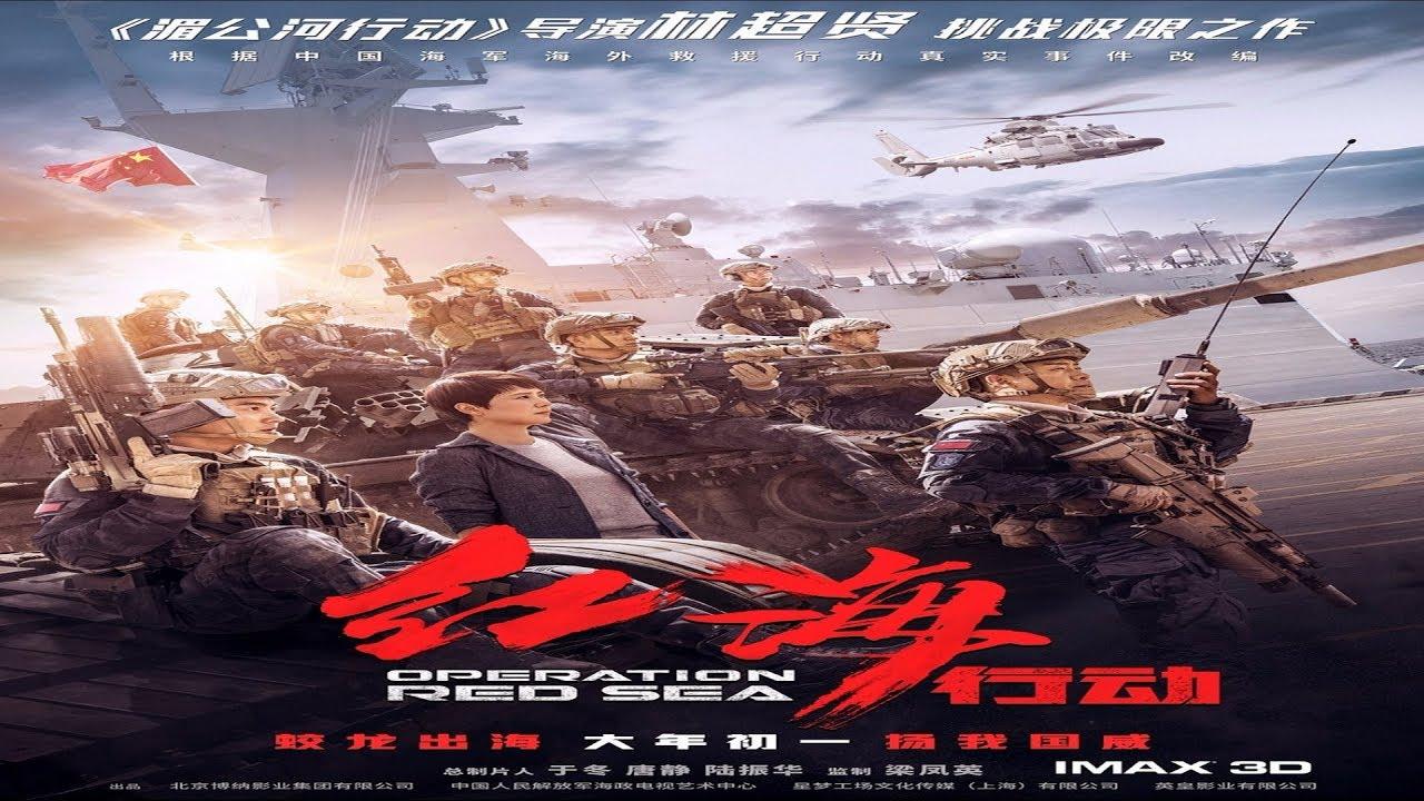 """""""Operation Red Sea""""-""""Hong hai xing dong""""-JACKIE CHAN-Trailer №3 (2018)"""