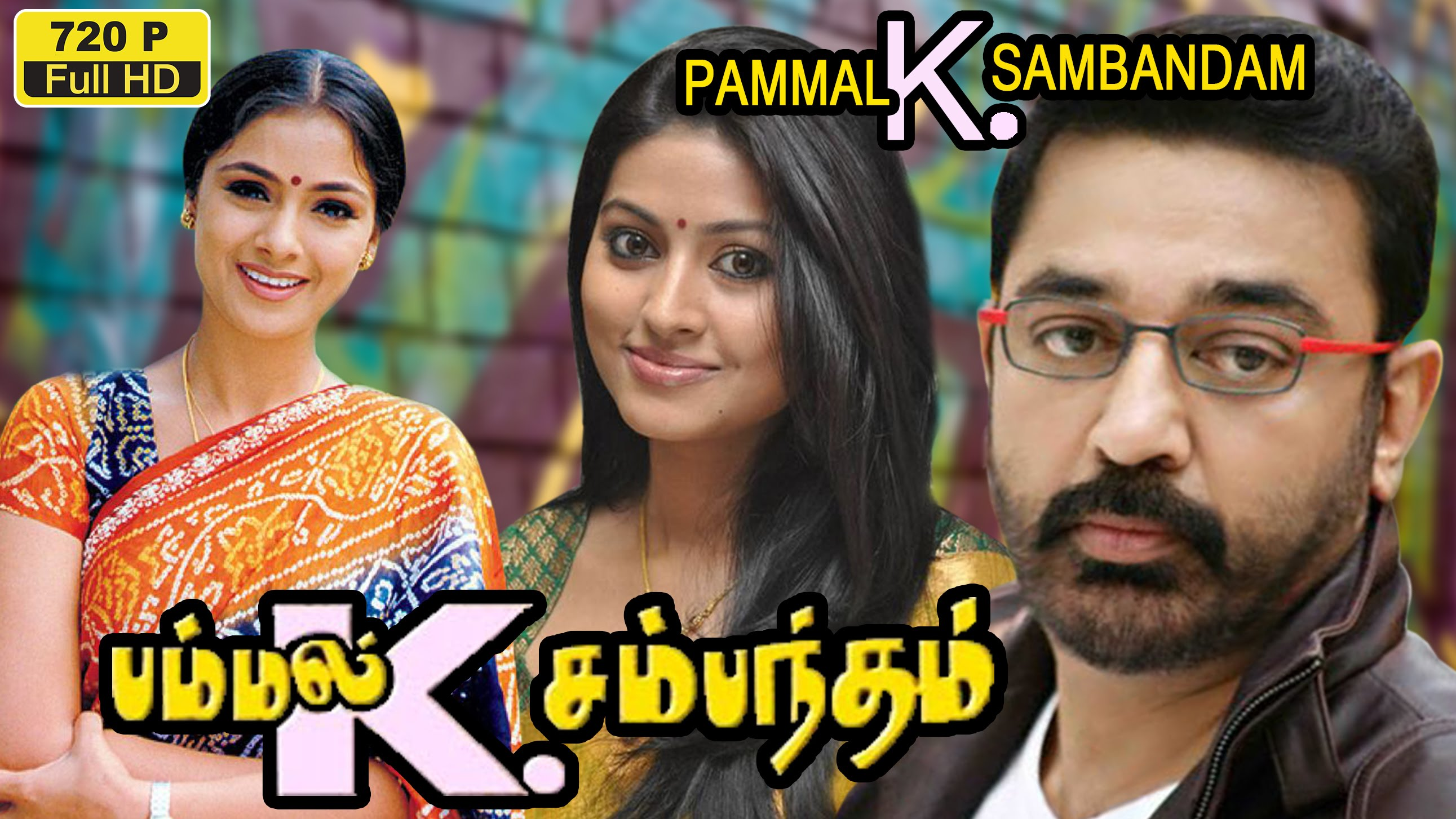 pammal k sambandam full movie | Kamal Haasan | Simran |பம்மல் கே. சம்பந்தம் | new upload 2015