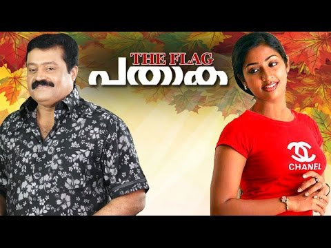 Pathaka 2006: Full Malayalam Movie | Suresh Gopi | Navya Nair | Salim Kumar | Lalu Alex