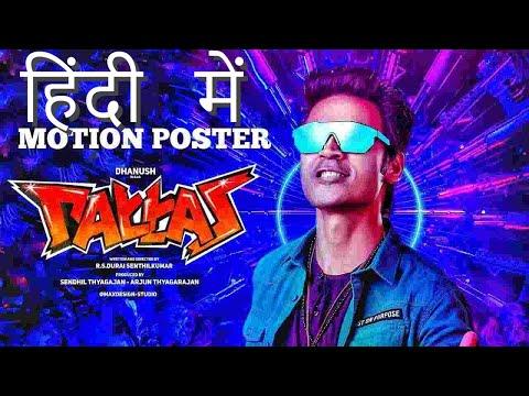 PATTAS HINDI Trailer Dhanush Durai Senthil Kumar Vivek Mervin