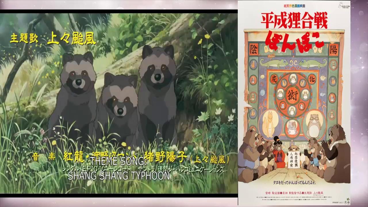 POM POKO (Heisei tanuki gassen ponpoko) - Trailer 1994