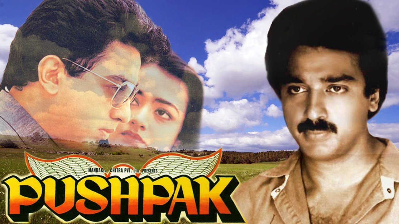 Pushpak | Bollywood Awardwinning Movie | A Speechless Classic Film | Kamal Haasan | Amala | HD