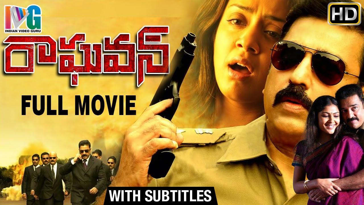 Raghavan Telugu Full Movie w/subtitles | Kamal Haasan | Jyothika | Vettaiyaadu Vilaiyaadu Tamil