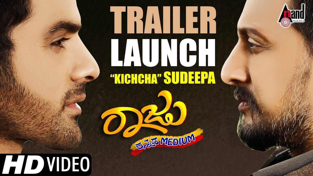 Raju Kannada Medium Hd Trailer launch 2017   Kichcha Sudeepa   Gurunandan   Aavanthika   Suresh Arts