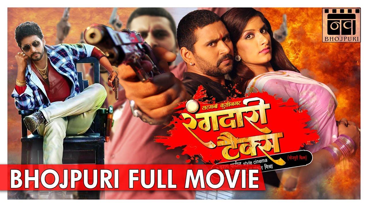 Rangdari Tax Bhojpuri Full Movie - Yash kumar Mishra, Poonam Dubey | Bhojpuri Movies 2018