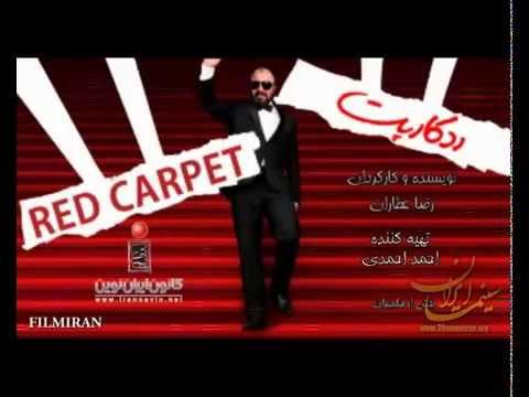 Red Carpet (Farshe Ghermez), 2014 - Trailer, 4th Iranian Film Festival Australia 2014