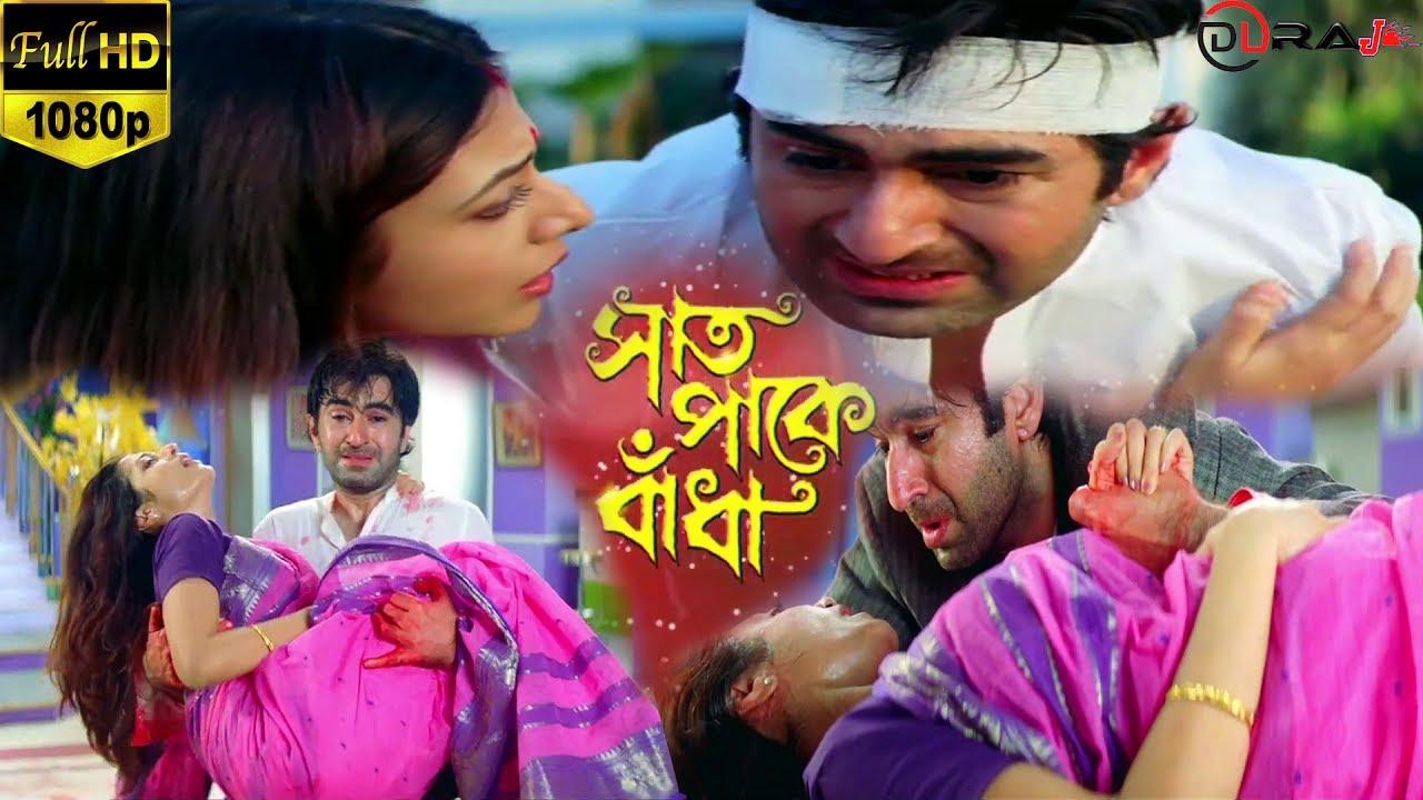 Saat Pake Bandha (2009) Full HD Bengali Movie Jeet & Koyel