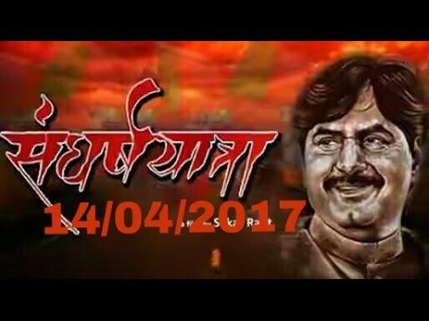 Sangharsh Yatra Gopinatha munde saheb movie trailer सघर्ष यात्रा (साहेब) 14/04/2017