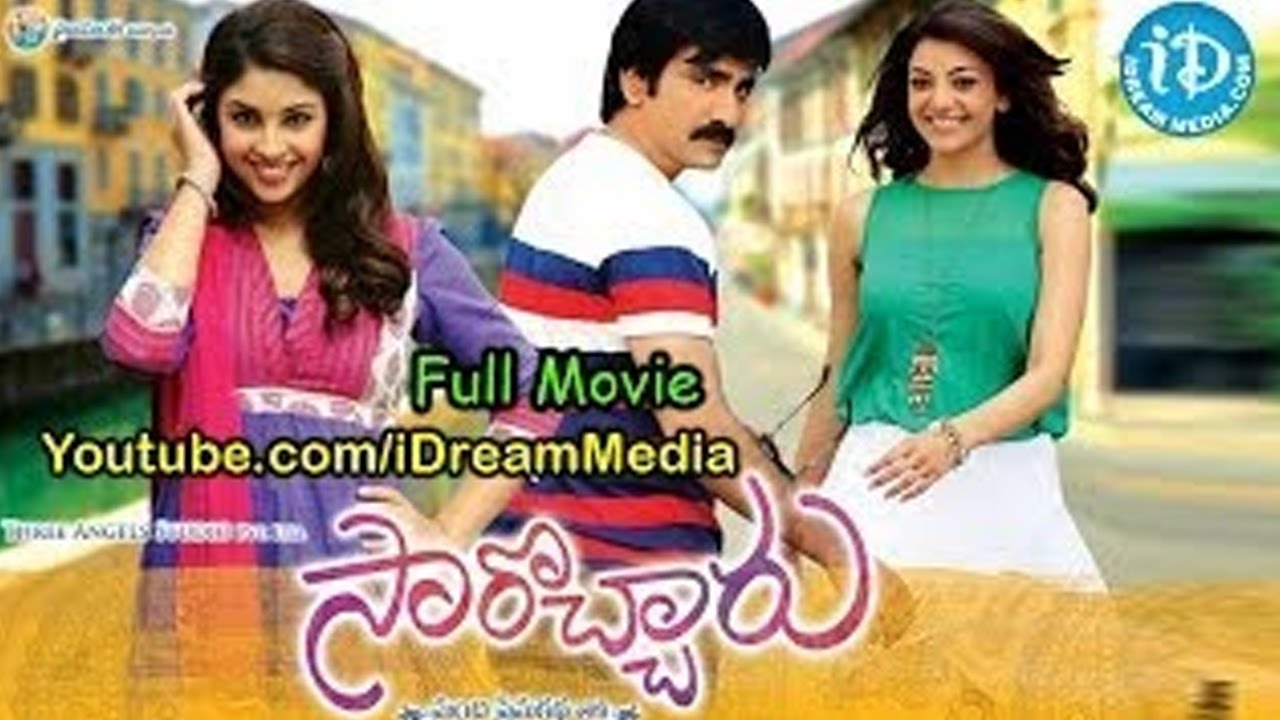 Sarocharu Telugu Full Movie || Ravi Teja, Kajal Aggarwal, Richa Gangopadhyay || Parasuram || DSP