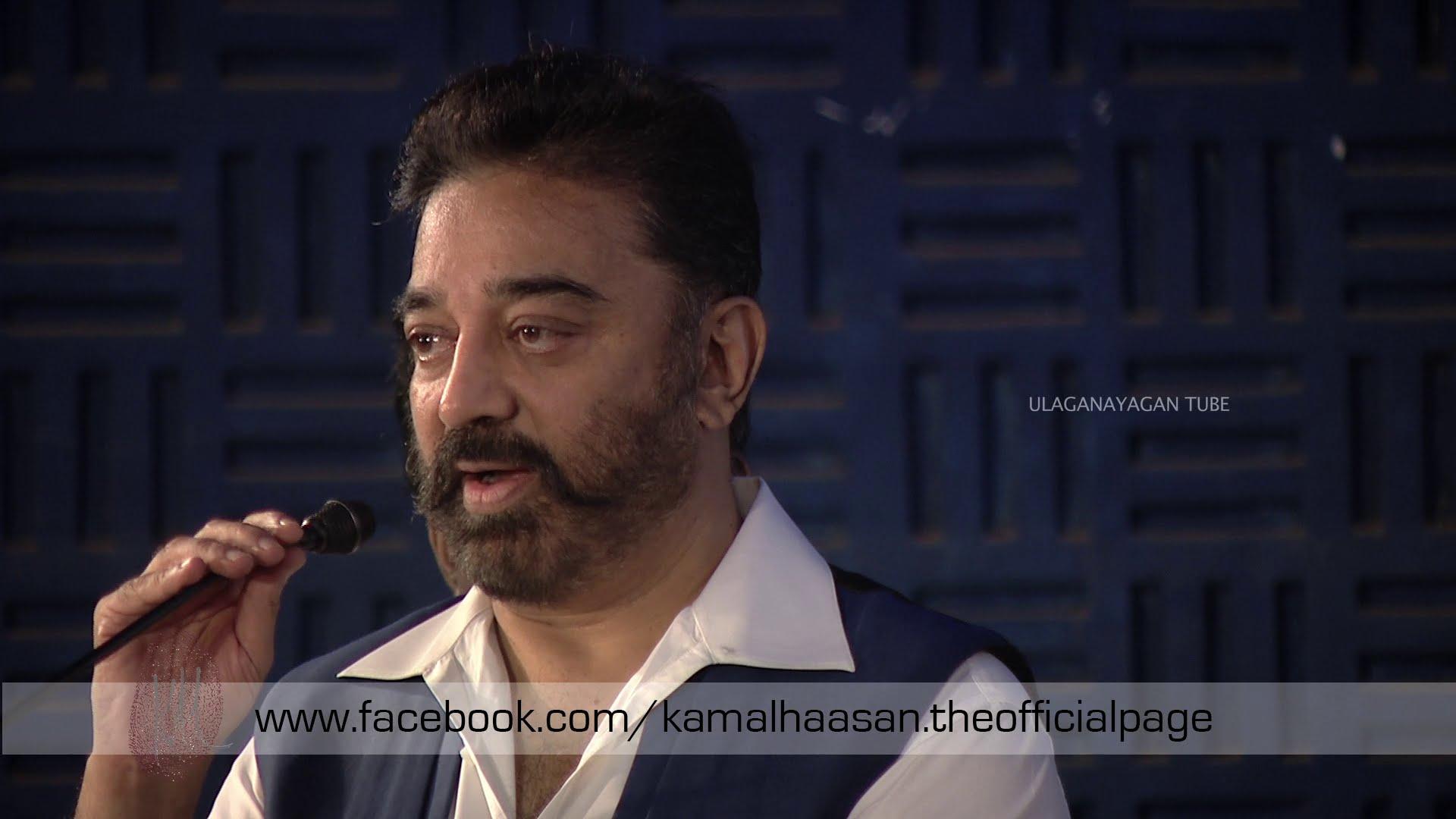 Thoongaavanam / Cheekati Raajyam - Trailer Launch | Ulaganayagan Tube