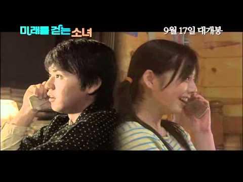 Tokyo Girl (2008) (Korean Trailer)
