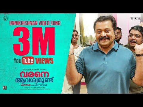 Varane Avashyamund | Unnikrishnan Official Video Song |  Suresh Gopi |  Shobana I Kalyani I Dulquer